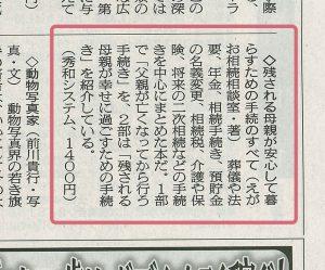 日本農業新聞で書籍の紹介がされました