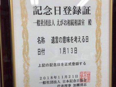 1月13日は遺言の意味を考える日記念日として社団法人えがお相続相談室が登録