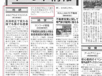 えがお相続相談室主催「相続勉強会」全国賃貸住宅新聞に掲載されました