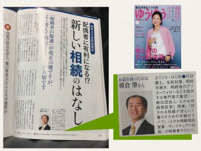 一般社団法人「えがお相続相談室」理事 行政書士の横倉肇が月刊誌ゆうゆうに掲載されました